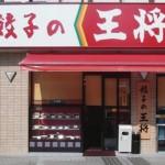 「餃子の王将」と「大阪王将」の違いは?