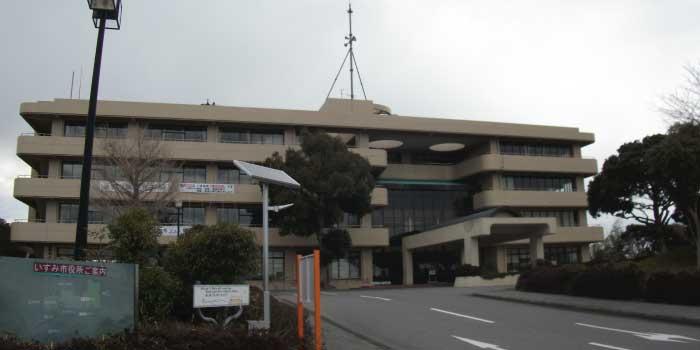 いすみ市役所