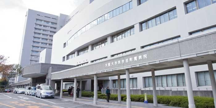 「大阪大学医学部附属病院」と「大阪医科大学附属病院」「大阪市立大学医学部附属病院」の違いは?