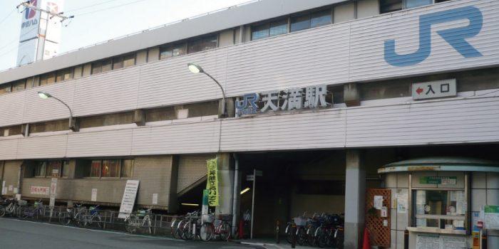 「天満駅」と「天満橋駅」の違いは?