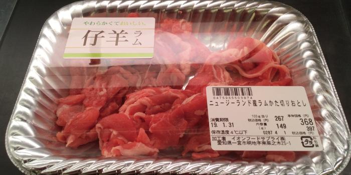 肉の「切り落とし」と「こま切れ」の違いは?