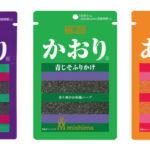 三島食品「ゆかり」と「かおり」「あかり」の違いは?